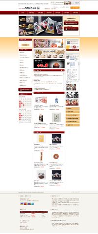 佐野味噌醤油株式会社